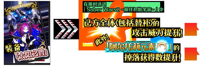 指环王 官网_fgo命运冠位指定国服Saber Wars2前往初始宇宙活动介绍-第22张图片-游戏摸鱼怪