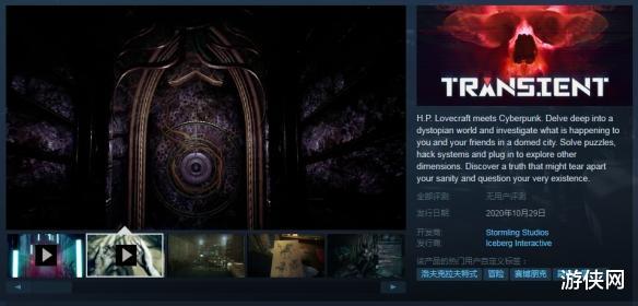 新浪主页_克苏鲁遇上赛博朋克!恐怖游戏《瞬变》即将登陆Steam