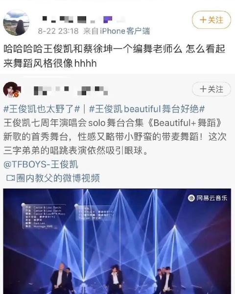 王俊凱被指模仿蔡徐坤,粉絲嘲笑其東施效顰-圖5