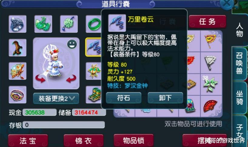 梦幻西游:抓鬼给的装备值1000?鉴定时出现罗汉,属性也接近极限插图
