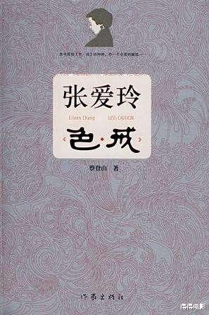 《色.戒》13年:原定劉亦菲,梁朝偉加戲,拍完田雨和湯唯分手-圖3