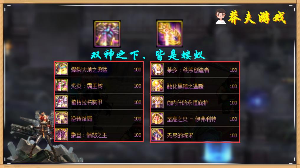 DNF:前十神話排名,533模板隻有軍神上榜,說好的牌面至上呢?-圖6