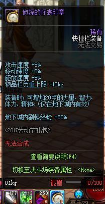 DNF不完美劍神4800E,我也想做鋼鐵俠,憑什麼當34-圖6