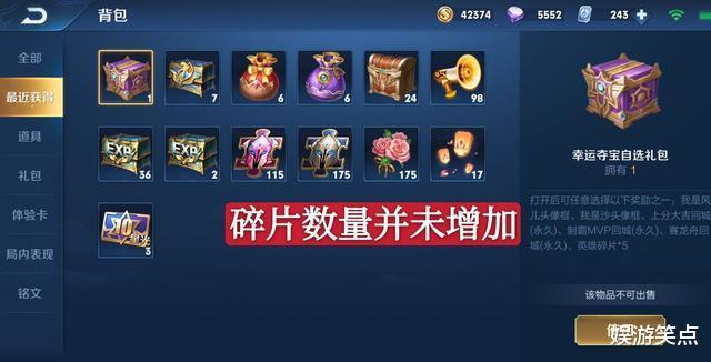 神魔大陆论坛_周年庆活动出现BUG,多数玩家收到赠送皮肤,却转化为皮肤碎片-第3张图片-游戏摸鱼怪