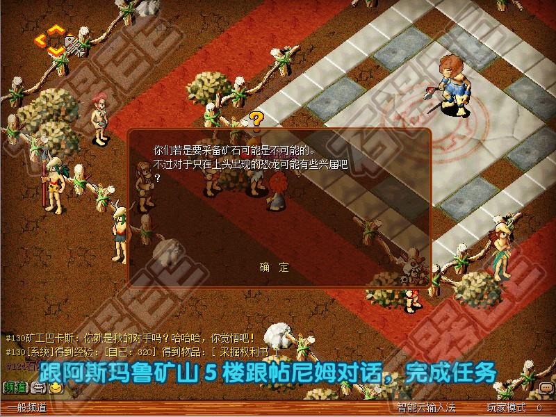 石器时代石器EE「石岛任务」矿工的比赛插图(10)