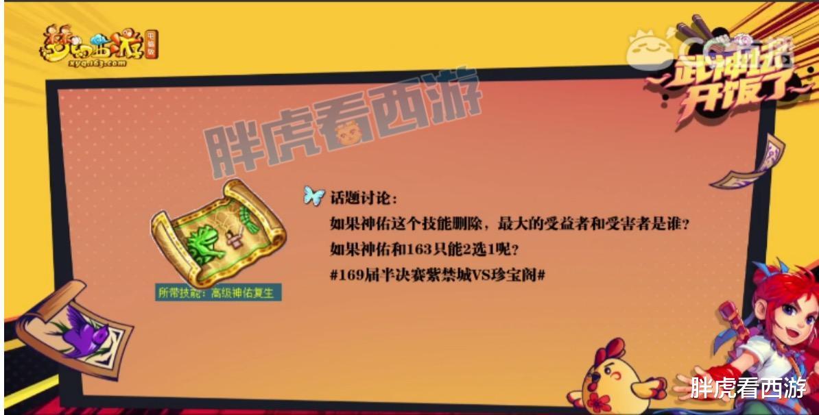 夢幻西遊:二狗&阿七&小鬼討論神佑問題,然總蝴蝶泉的光輝歲月-圖2