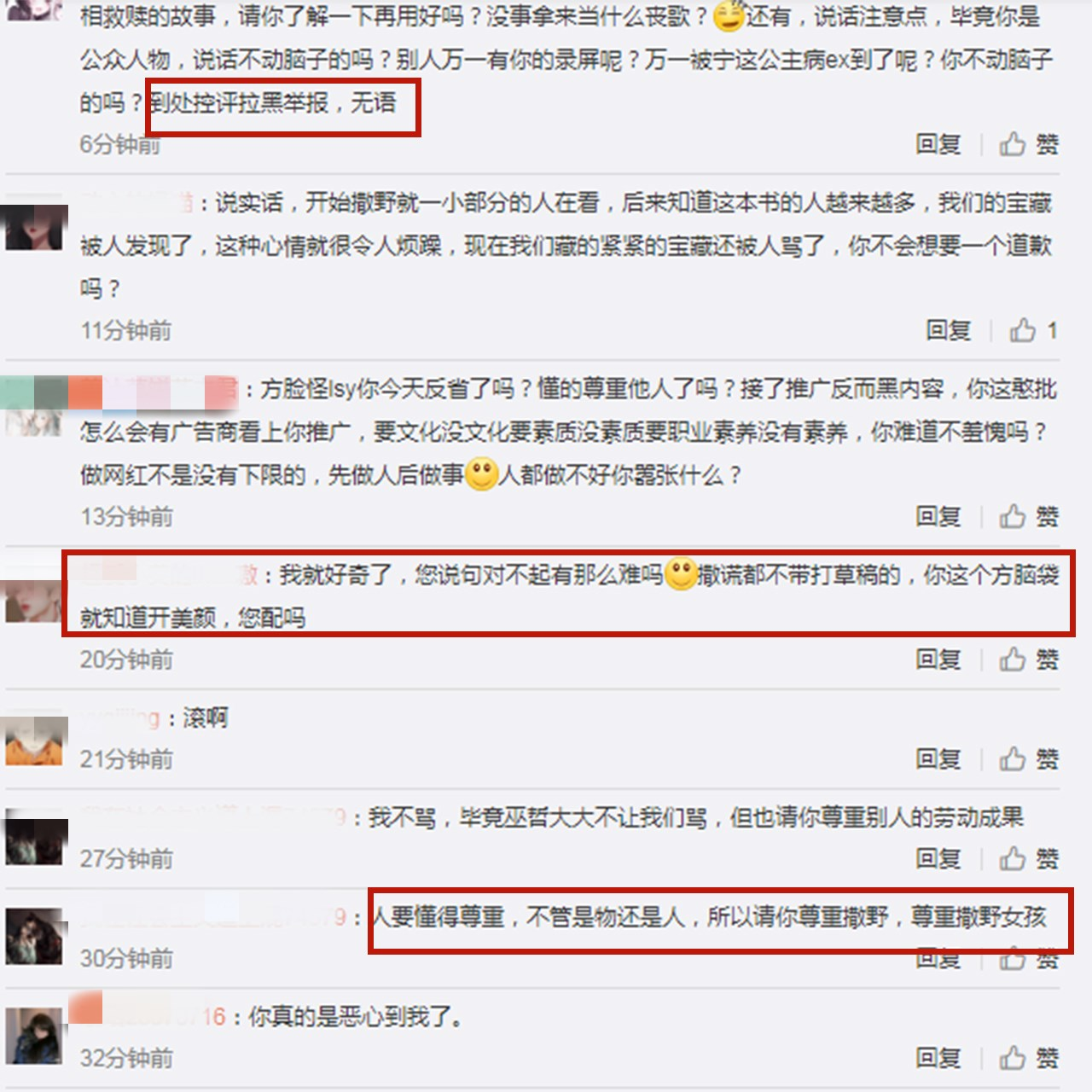 劉思瑤從千萬女網紅,到人人喊打過街老鼠,至今不敢露面,網友:現實版林有有