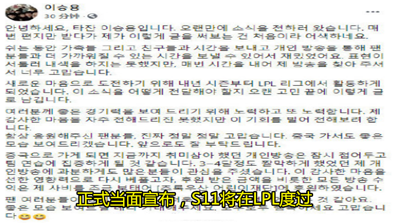 """S10還沒結束,韓援就湧入LPL""就在今天,Tarzan正式加入LPL,DRX兩個選手還在暗示!-圖3"