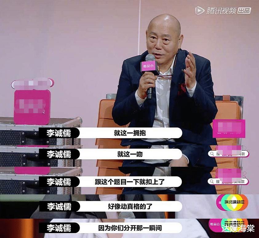 《演員2》首期開播,晏紫東小彩旗拔絲式接吻,李誠儒的點評絕瞭-圖9