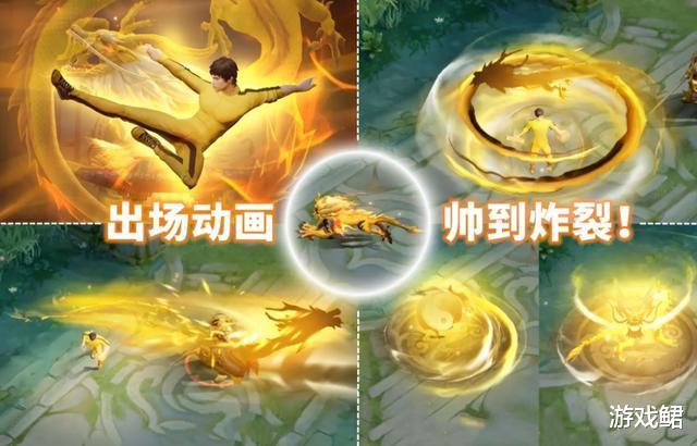 王者荣耀:五周年限定李小龙全特效分析,特效堪比荣耀典藏插图(2)