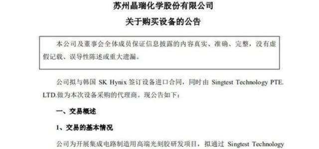 """確實是好消息!中國半導體企業幹瞭一件""""大事"""",新跳板出現瞭-圖2"""