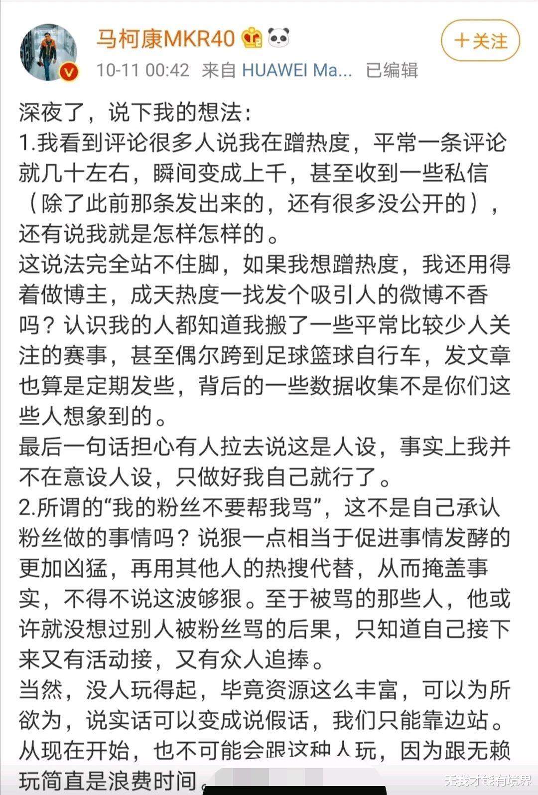 王一博摔車事件不斷升溫,圈內車友中肯評價,對粉絲攻擊表示不滿-圖2