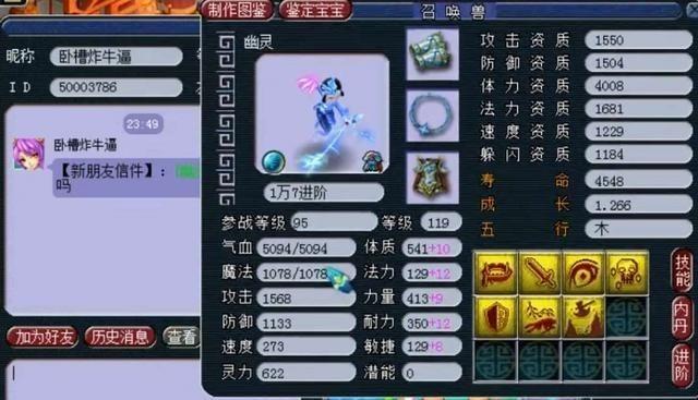 王亮演讲_梦幻西游:一件就出150无级别男衣,玩家88W上架,逆袭的感觉真好-第5张图片-游戏摸鱼怪