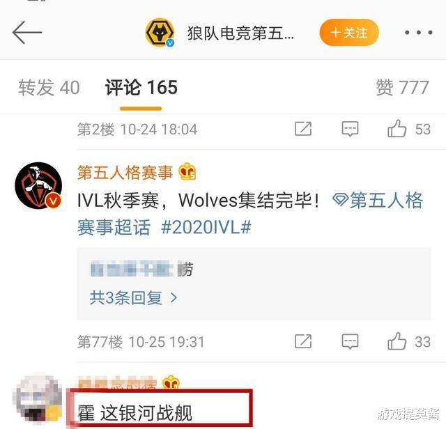 流浪的弓师_Wolves官宣IVL秋季赛名单,被誉为新银河战舰-第5张图片-游戏摸鱼怪