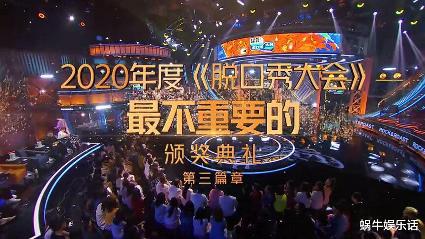 《脫口秀》總決賽:老羅驚艷開場,王勉奪冠,奇怪頒獎禮引爆全場-圖6