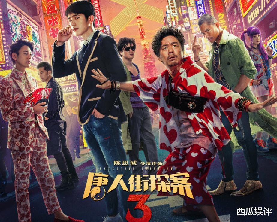 《唐人街探案3》終於定檔!上映時間不出所料,又一霸屏電影將襲-圖3