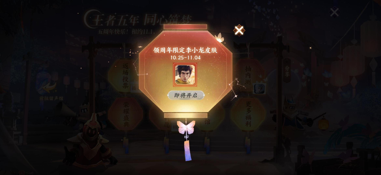 王者榮耀:返場投票最終排名出爐,五周年慶活動時間公佈-圖3