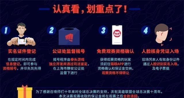 S10總決賽門票放行並免費提供,但是不少網友表示,白給也不去-圖3