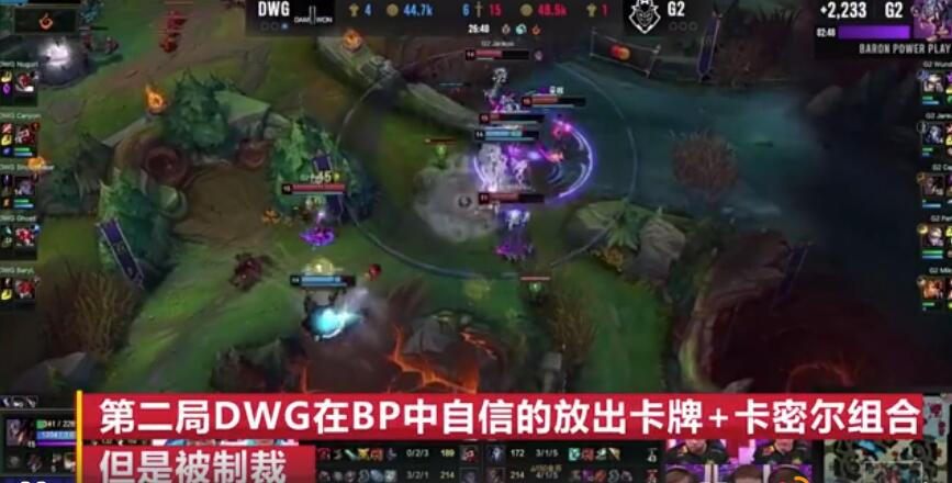 G2輸給DWG,卻意外把DWG弱點打瞭出來,LPL這回穩瞭-圖4