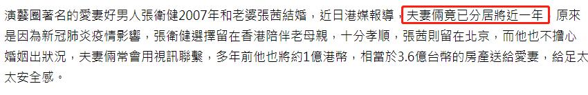 港媒曝張衛健張茜已分居,結婚14年無子無女,曾被曝婚紗是二手-圖4