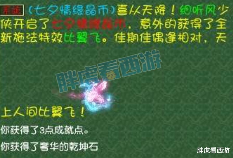 夢幻西遊:土豪瘋狂充值6萬抽比翼飛,李永生直播底薪4800元-圖5