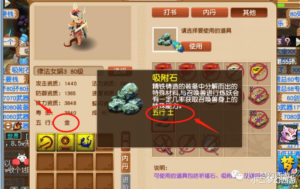 """梦幻西游赚钱:""""善恶""""点化石,技术流赚钱玩法!插图(2)"""