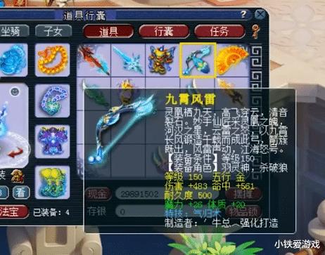 夢幻西遊:梧桐選對專用抉擇,炸出不銹鋼扇子,還帶藍字特技!-圖3