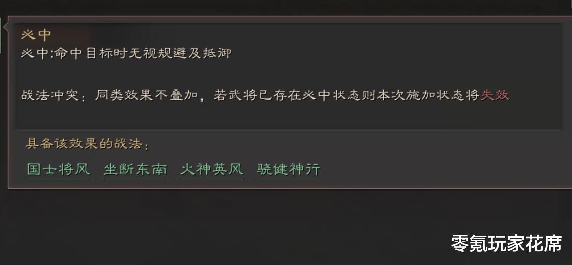 """三國志戰略版:張遼能否克制""""三勢陣陸遜"""",爆頭騎新玩法-圖9"""