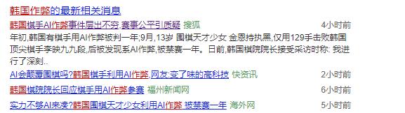 韓網絕地求生論壇倒打一耙:韓國戰隊不會奪冠,因為中國隊控圈拔網線!-圖10
