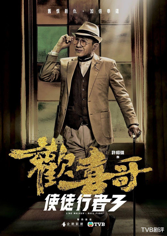 《使徒行者3》騰訊比TVB提前一個月開播,14個主要角色誰最有希望爆紅?-圖10