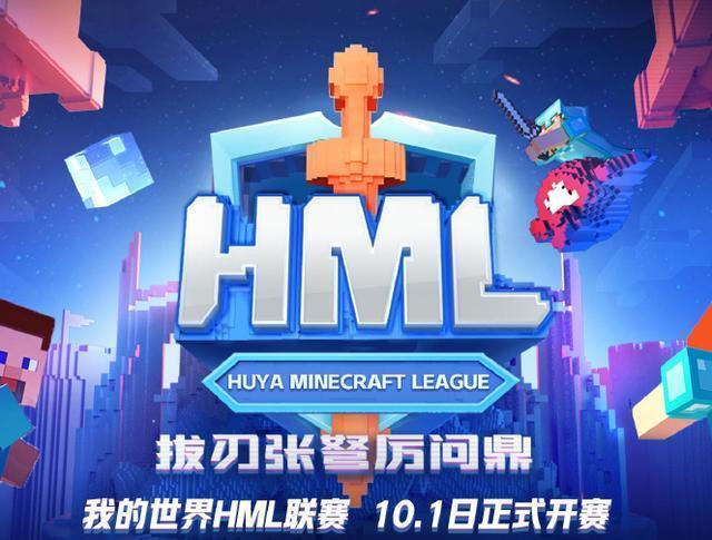 虎牙我的天下HML联赛:MC也吃鸡?选手1血苟且偷生逗笑观众插图
