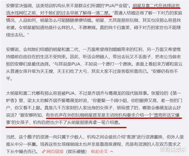 天王嫂培訓班成員爆內幕:郭富城對方媛一清二楚,玩咖明星都這樣找老婆-圖3