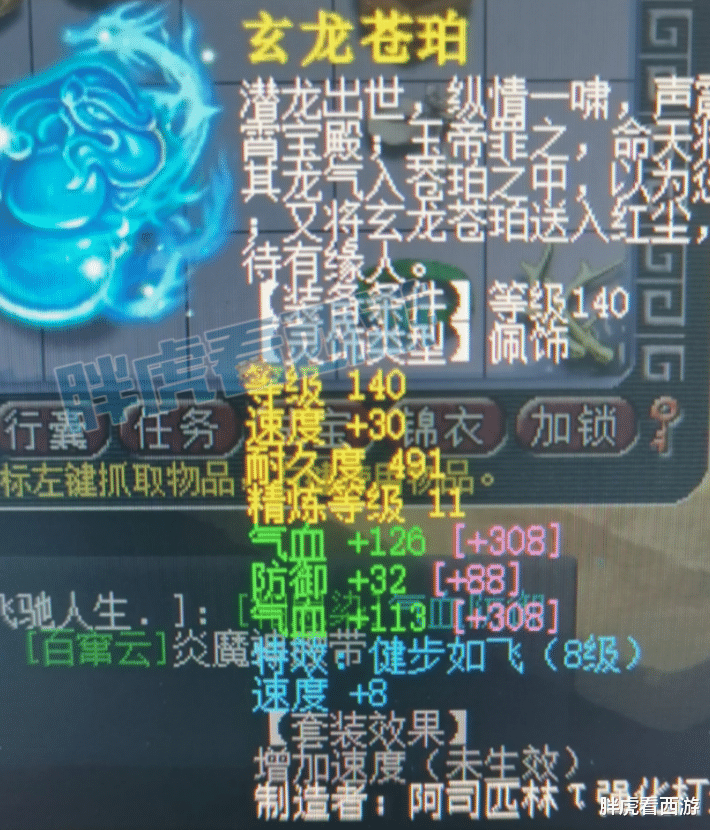 夢幻西遊:渡哥又一件全服第一裝備,西柵龍哥打力劈掉神馬-圖7