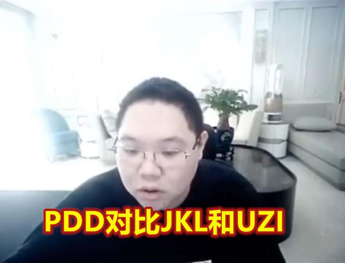 逆天女主播_一场S赛打出身价差距,PDD对比JKL和UZI:职业圈内更认可乌兹-第3张图片-游戏摸鱼怪