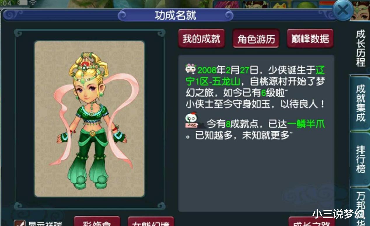 夢幻西遊:玩傢找回2008年創建的絕版角色,號上還帶著任務用的神器-圖3