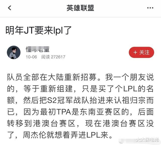S2冠軍戰隊TPA將加入LPL?網友:來瞭就是首冠,而且還是全華班!-圖4