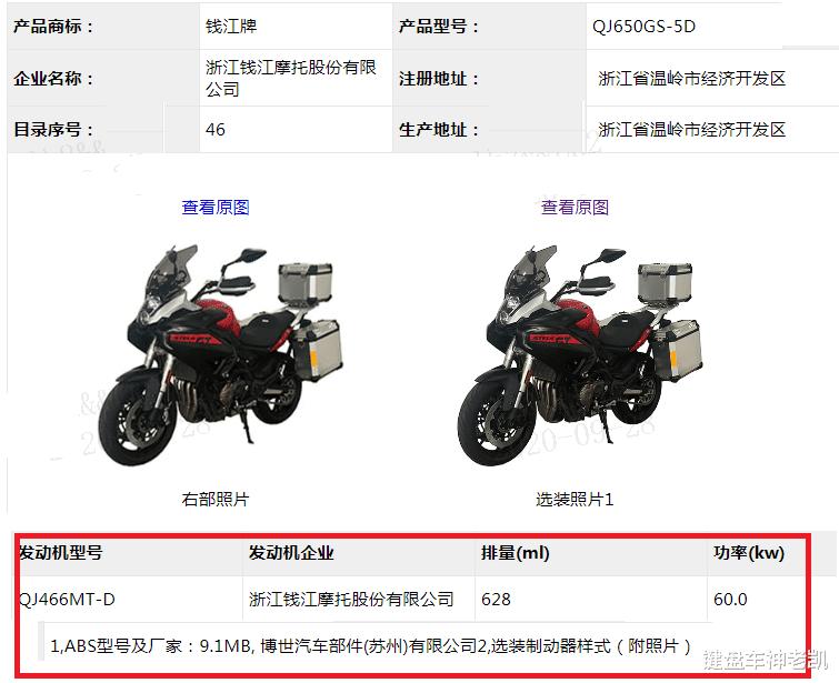 錢江繼續高產態勢,四缸巡航、運動踏板、英倫復古,多款新車集中曝光-圖2