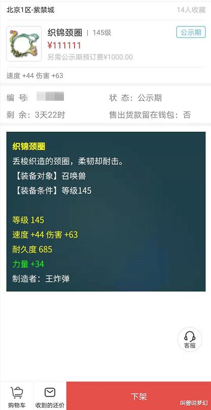 夢幻西遊:紫禁城誕生超級狗托,一天逆襲三次,怒賺20多萬-圖2