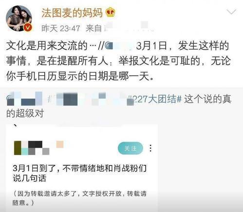 肖戰事件曾遭《新京報》發文譴責:飯圈已經走火入魔,後來如何瞭-圖4
