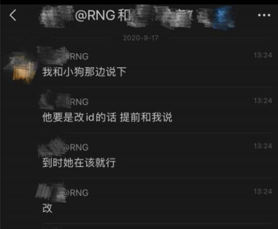 UZI改ID事件結局,當事人告到RNG,RNG回應:會和UZI溝通的-圖4