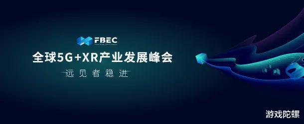 FBEC2020全面升级,四大主会场内容抢先关注!插图(4)