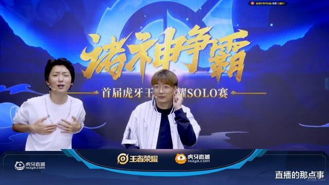 王者荣耀:虎牙SOLO赛完善谢幕,冠军有点意外,粉丝不敢相信插图