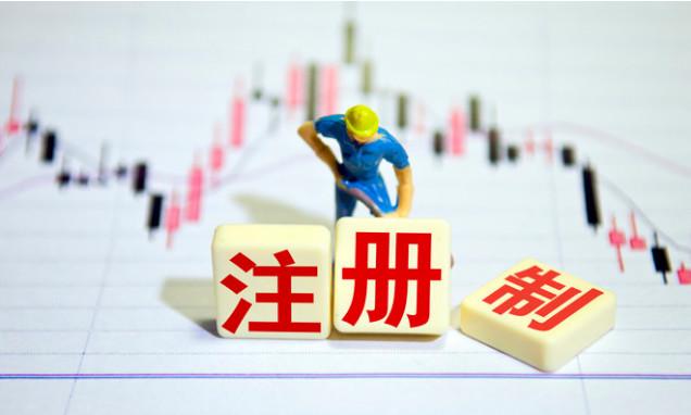 中國股市:註冊制股票20%真的那麼可怕嗎?下周一如何應對?-圖4