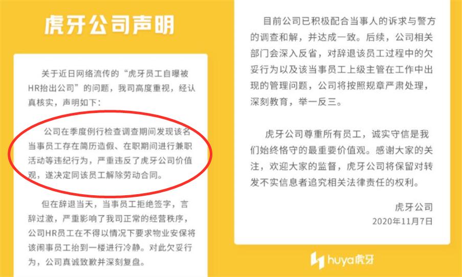 """虎牙继""""侮辱UZI、小虎""""后,又被曝出丑闻,暴力开除并打伤员工插图5"""