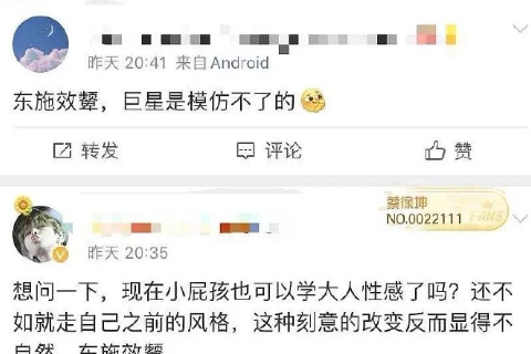 王俊凱被指模仿蔡徐坤,粉絲嘲笑其東施效顰-圖8