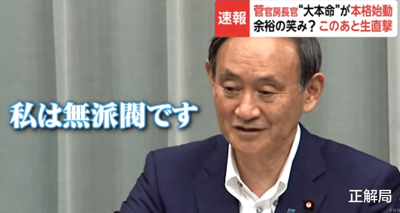 72歲才當上日本新首相:農民出身的菅義偉,會怎麼對中國?-圖9