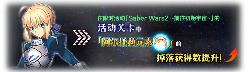 指环王 官网_fgo命运冠位指定国服Saber Wars2前往初始宇宙活动介绍-第20张图片-游戏摸鱼怪