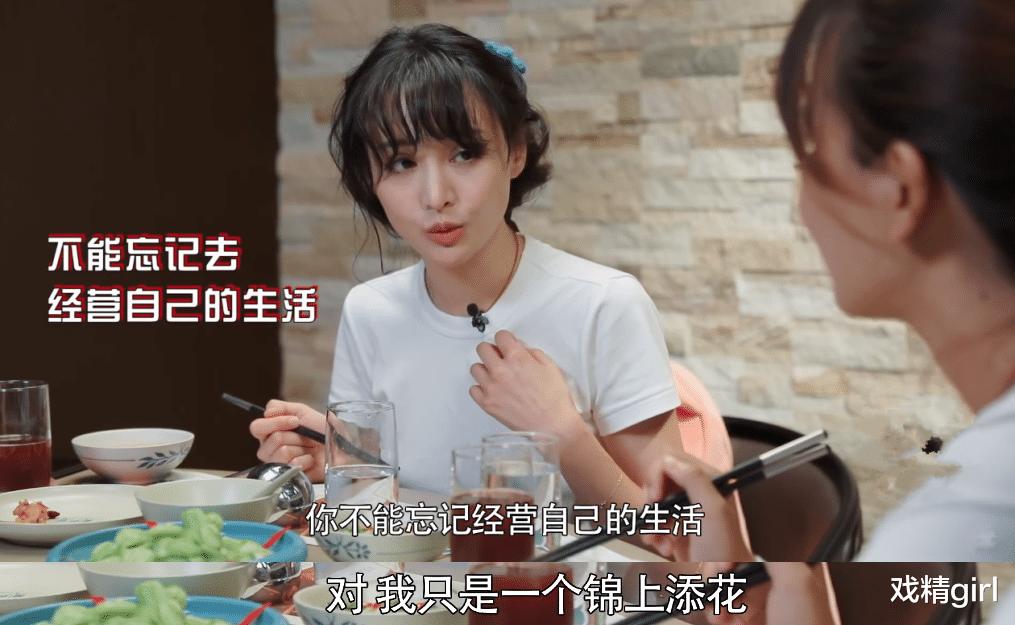 """鄭爽說不喜歡""""貝微微"""",她僅是一種幻想:我對粉絲也隻是錦上添花-圖9"""