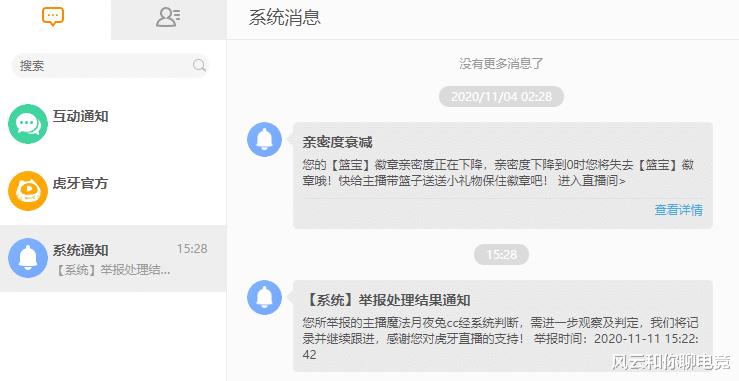 网友举报虎牙涉赌直播间后平台近一小时未处理,搬出网信办后立马封禁插图3