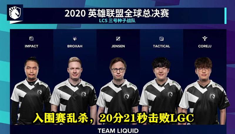 """""""兩支晉級小組賽,兩支淘汰""""就在今天,S10入圍賽結束,LGD的Bo5對手誕生-圖2"""